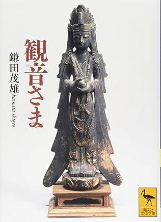 観音さま (講談社学術文庫)