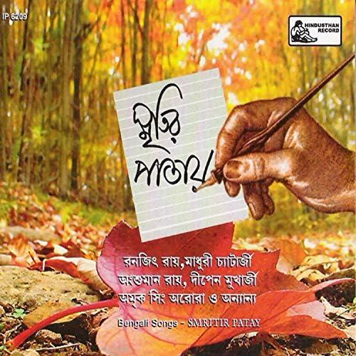 Dipen Mukherjee, Amrik Singh Arora, Madhuri Chatterjee & Ranajit Roy