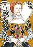 7人のシェイクスピア NON SANZ DROICT(12) (ヤンマガKCスペシャル)