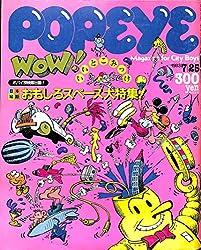 POPEYE (ポパイ) 1983年7月25日号 日本縦断おもしろスペース大特集!