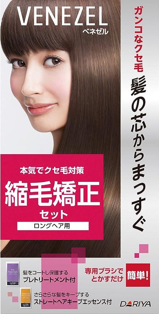 魅了する伝導スペードベネゼル 縮毛矯正セット ロングヘア用