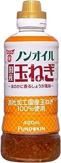 フンドーキン醤油 ノンオイル国産玉ねぎドレッシング 420ml ×2本