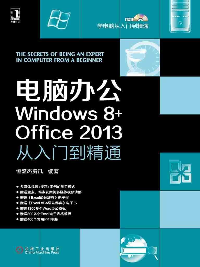电脑办公Windows 8+Office 2013从入门到精通 (学电脑从入门到精通)