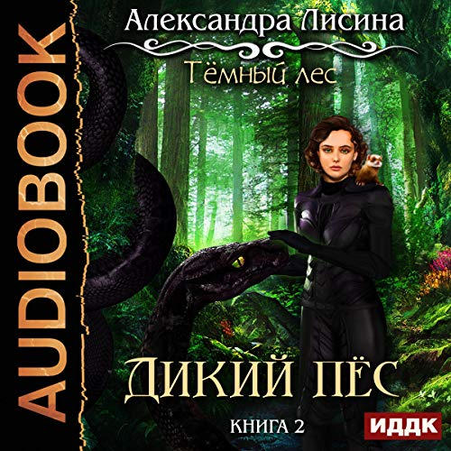 Dark Forest: Book 2: Wild Dog (Russian Edition) cover art
