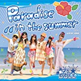 Paradise in the summer 歌詞