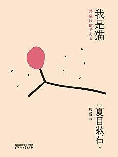 """我是猫(日本""""国民大师""""夏目漱石成名处女作,对鲁迅影响力极大的小说)(果麦经典)"""