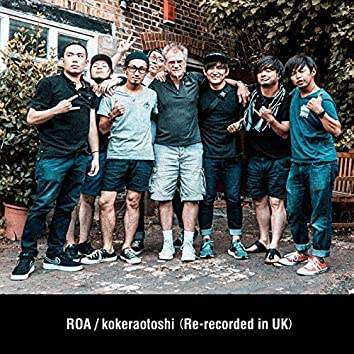 kokeraotoshi (Re-recorded in UK)