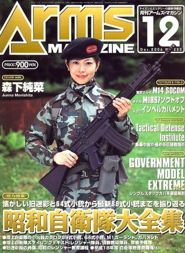 Arms MAGAZINE (アームズマガジン) 2006年 12月号 [雑誌]
