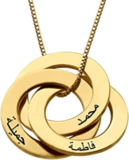 MyNameNecklace Personalized Russian Ring Necklace with Arabic Engraving - Personalized & Custom Made Special for Ramadan