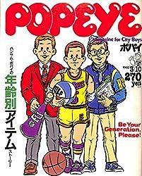 POPEYE (ポパイ) 1982年3月10日号 ハンサム・ポパイの年齢別アイテムストーリー