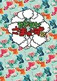 モヤモヤさまぁ〜ず2(Vol.34 & Vol.35)DVD BOX