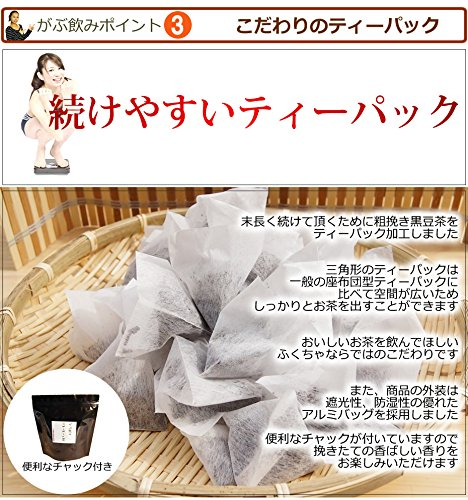 ふくちゃがぶ飲み黒豆茶(岡山県産丹波黒)(ティーバッグ6g×20包)