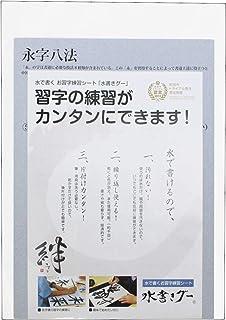 木と字の神林 半紙 水書きグー 水で書く習字練習シート 紙タイプ 3枚 黒 K-HS-EIJI-3