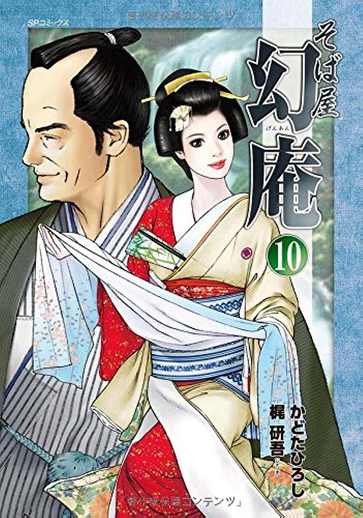 杭前者熱狂的なそば屋幻庵 10 (SPコミックス)