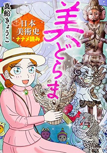 美どらま 日本美術史ナナメ読み (KITORA)の詳細を見る