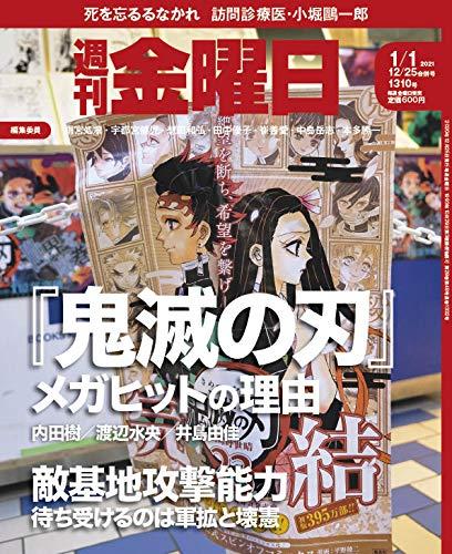 週刊金曜日 2021年12/25・1/1合併号 [雑誌]