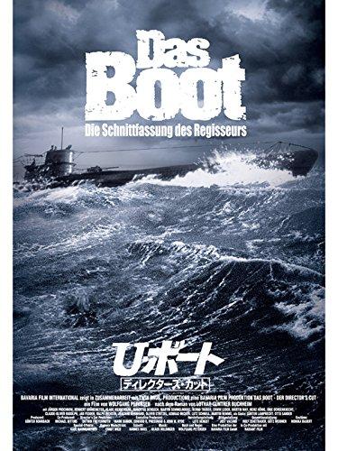 角川映画『U・ボート』