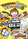 YOKOHAMA食べまくり鉄道さんぽ旅 2巻