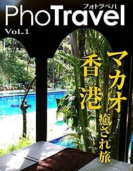 [中島里美]のPhoTravel マカオ・香港