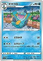 ポケモンカードゲーム S6a 020/069 ヌマクロー 水 (U アンコモン) 強化拡張パック イーブイヒーローズ