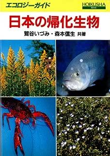 日本の帰化生物 (エコロジーガイド)