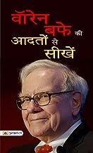 वॉरेन बफे की आदतों से सीखें: Warren Buffett Ki Aadaton Se Seekhen (Warren Buffett Investment Strategy Book) (Hindi Edition)