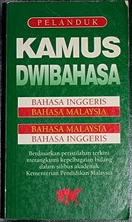 Kamus Dwibahasa: Bahasa Inggeris-Bahasa Malaysia, Bahasa Malaysia-Bahasa Inggeris (English-Malay and Malay-English Dictionary)