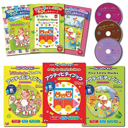シール付 幼児のうちにやっておきたいシリーズ1 動く英語絵本DVD(3巻)とアクティビティブック(3冊)セット Milkshake Shake / Five Little Ducks / A Trip to Grandma's House