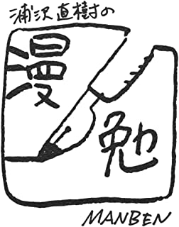 【Amazon.co.jp限定】浦沢直樹の漫勉 シーズン2(全巻購入特典:オリジナルマグカップ引換シリアルコード付) [Blu-ray]