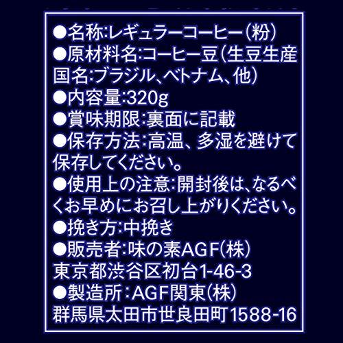 AGFちょっと贅沢な珈琲店レギュラーコーヒースペシャルブレンド320g【コーヒー粉】