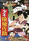 少年猿飛佐助[DVD]