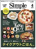 月刊Simple2018年4月号