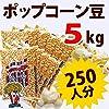 ポップコーン豆バタフライタイプ 5kg (500g×10袋)