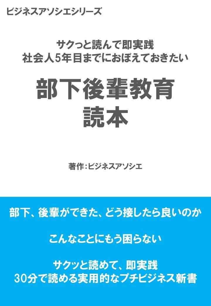 BUKAKOHAIKYOIKUDOKUHON: SAKUTTOYONDESOKUJISSENSYAKAIJINGONENMEMADENIOBOETEOKITAIKOTO BIJINESUASOSIESIRIZU (Japanese Edition)