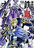 機動戦士ガンダム 鉄血のオルフェンズ (2) (角川コミックス・エース)