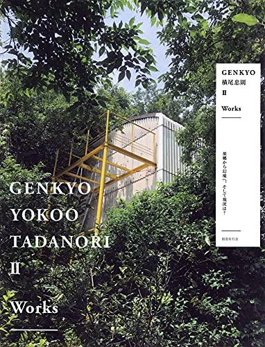 GENKYO横尾忠則II Works: 原郷から幻境へ、そして現況は?