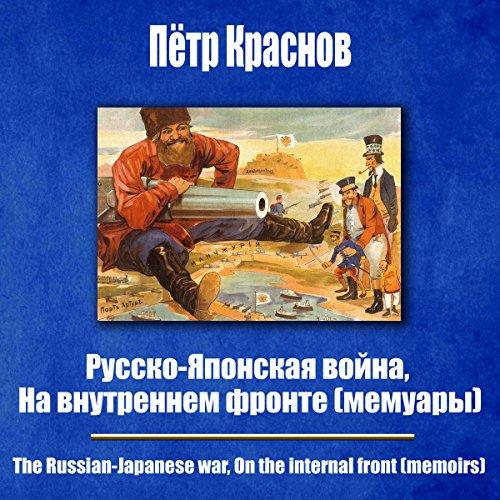 Russko-Yaponskaya voyna: Na vnutrennem fronte audiobook cover art