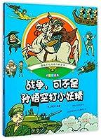 战争可不是孙悟空打小妖精(彩绘注音版)/趣味手绘儿童百科全书