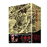 子連れ狼 冥府魔道の巻[DVD]