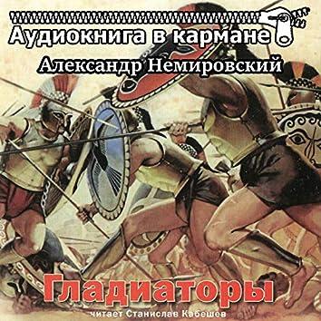 Александр Немировский - Гладиаторы