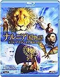 ナルニア国物語/第3章:アスラン王と魔法の島 [Blu-ray] image