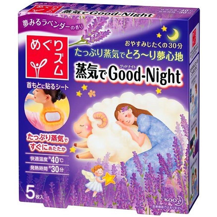 カテナマザーランドペースト【花王】めぐりズム蒸気でGood-Nightラベンダー 5枚入 ×10個セット