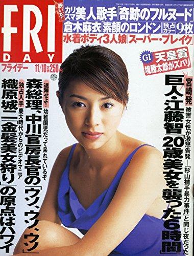 FRIDAY(フライデー) 2000年 11/10号[表紙]井川遥