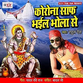 Crona Saf Bhail Bhola Se