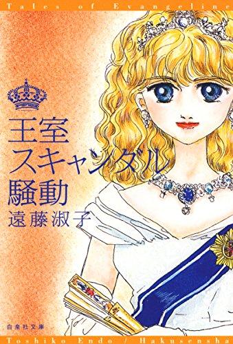 王室スキャンダル騒動 (白泉社文庫)