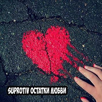 Остатки любви