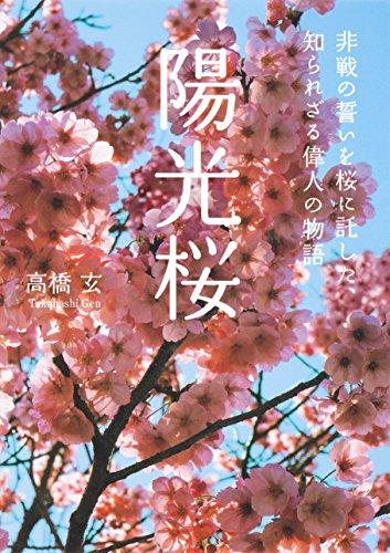 陽光桜 非戦の誓いを桜に託した、知られざる偉人の物語 (集英社ビジネス書)