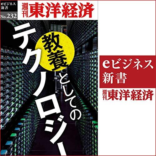 『教養としてのテクノロジー(週刊東洋経済eビジネス新書No.232)』のカバーアート