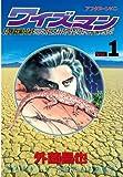 ワイズマン(1) (アフタヌーンコミックス)