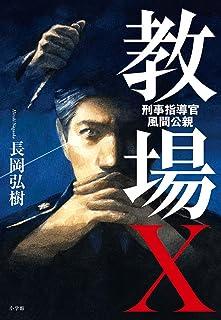 教場X 刑事指導官・風間公親